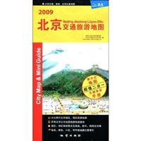 2010 Beijing Transportation Travel Map (Paperback)(Chinese Edition): BEN SHE,YI MING
