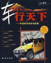 Chexingtianxia: driving tour of China Atlas (2007 Edition) (Paperback)(Chinese Edition): DI ZHI CHU...