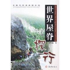 World Exploration ridge line (paperback)(Chinese Edition): LI MING SEN