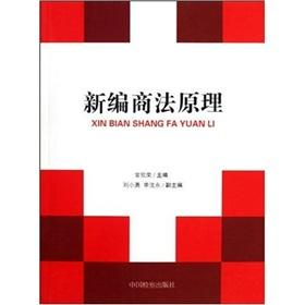 New Principles of Commercial Law (Paperback)(Chinese Edition): GUAN XIN RONG