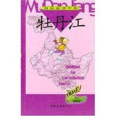 Mudanjiang (Paperback)(Chinese Edition): CHENG YUAN DONG