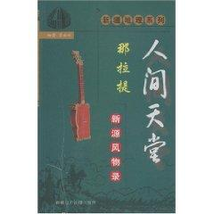 NALATI paradise - a new source scenery record (paperback)(Chinese Edition): LI SONG LIN