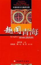 anecdotes Qinghai (paperback)(Chinese Edition): DI PING WEI