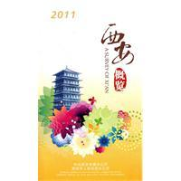 2010 Xi an Overview ( paperback)(Chinese Edition): BEN SHE,YI MING