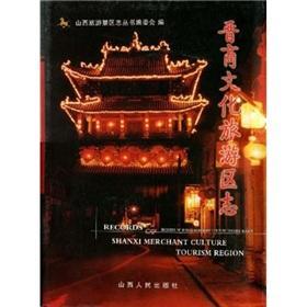 Jin Chi Cultural Tourism Zone (hardcover)(Chinese Edition): SHAN XI LV YOU JING QU ZHI CONG SHU ...