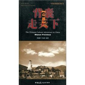 rucksack take the world: Shanxi (Paperback)(Chinese Edition): YANG JIAN FENG