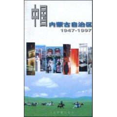 Inner Mongolia Autonomous Region of China (1947-1997) (Special) (Paperback)(Chinese Edition): BEN ...