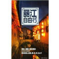 Lijiang freedoms (paperback)(Chinese Edition): XIE CHENG WANG ¿ XIE CHENG ZI YOU XING ¿ ZA ZHI BIAN