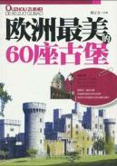 60 most beautiful castles in Europe (Paperback)(Chinese Edition): BEN SHE,YI MING