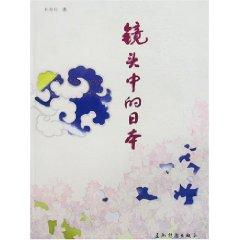 lens in Japan (Paperback)(Chinese Edition): SUN DONG MIN