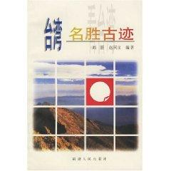 Taiwan monuments (paperback)(Chinese Edition): BEN SHE,YI MING