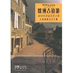 town tour of Europe: 60 self-help tour of Europe s most beautiful town full manual (2005 Tour ...