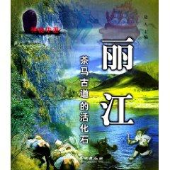 Lijiang: living fossil Ancient Tea Horse Road (Paperback)(Chinese Edition): BIAN REN