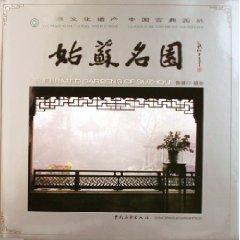 Suzhou famous gardens (hardcover)(Chinese Edition): BEN SHE,YI MING