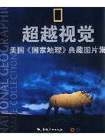 Beyond Vision: The United States, National Geographic Photo Collection set (paperback)(Chinese ...