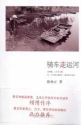 ride away Canal (Paperback)(Chinese Edition): XU LIN ZHENG