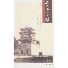 Shadow of Three Hills and Five Gardens (Paperback)(Chinese Edition): LIU YANG