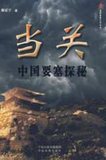 when off: China fort Quest (Paperback)(Chinese Edition): XIE ZHEN YU