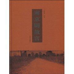 Nanjing Ming Palace (Hardcover) (Hardcover)(Chinese Edition): BEN SHE,YI MING