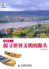 Riverdance Travel: Exploring the source of world civilization (paperback)(Chinese Edition): MO KE ...