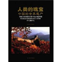 TREASURES OF MANKIND WORLD HERITAGE SITES IN CHINA(Chinese Edition): BEN SHE,YI MING