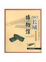 Shanhaiguan Great Wall Museum (Paperback)(Chinese Edition): SHAN HAI GUAN CHANG CHENG BO WU GUAN
