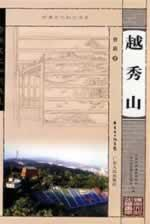 Yuexiu Hill (paperback)(Chinese Edition): CENG XIN