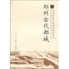 Zhengzhou, capital of ancient (paperback)(Chinese Edition): LI MIN