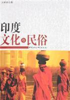 Indian culture and folk (paperback)(Chinese Edition): WANG SHU YING
