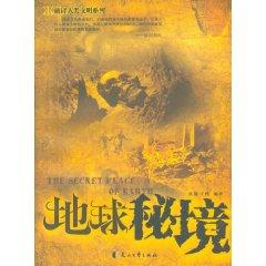decipher the human civilization Series: Earth Uncharted (Paperback)(Chinese Edition): ZHANG CHI