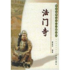 Famen (Paperback)(Chinese Edition): LI XIN LING