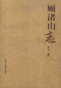 Gu Nagisa Mountain Books (paperback)(Chinese Edition): XIE WEN BAI