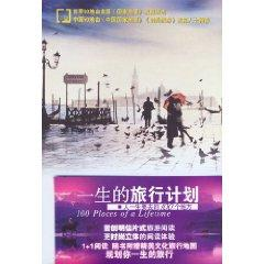 life Travel Plan (Paperback)(Chinese Edition): TANG XIAO MENG