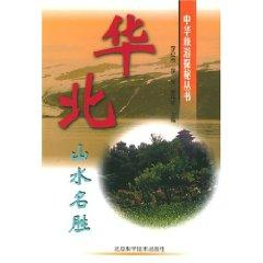 North Scenic Spots / China Travel Quest Books (paperback)(Chinese Edition): BEN SHE,YI MING