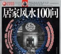 Home Gardening Feng Shui (Paperback)(Chinese Edition): SHEN ZHEN SHI JIN BAN WEN HUA FA ZHAN YOU ...