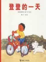 China s first picture book of the three-dimensional cognitive map: Denden where + Denden of the day...