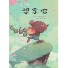 with you miss you: share of pure love and miss (paperback)(Chinese Edition): WANG ZAO ZAO