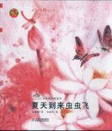 Chinese original picture book of red kangaroos book series: the arrival of summer Bugs fly (...