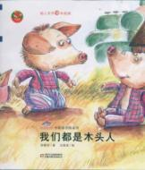 Chinese original picture book: we are all: ZHENG CHUN HUA