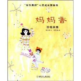 mom Hong (Paperback)(Chinese Edition): DAI YING NIAO