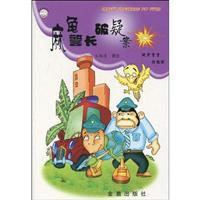 Ma Sergeant broken turtle mystery (paperback)(Chinese Edition): WANG WEI HAO