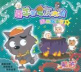 Goat and Big Big Wolf 9 Magic Flute picture story books (paperback)(Chinese Edition): YUAN CHUANG ...