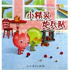 elf Artillery Force (Paperback)(Chinese Edition): LV LI NA