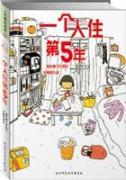 150cm life (1-3) Series: Naoko Takagi promotional value (set all three) (Paperback)(Chinese Edition...