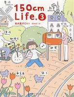 150cm Life ( 3) (Paperback)(Chinese Edition): GAO MU ZHI