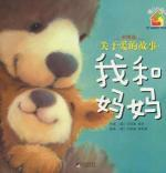 warming picture book about the love story: AI LI SEN