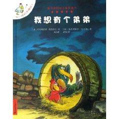 I would like to have a younger brother (paperback)(Chinese Edition): KE LI SI TI ANG � YUE LI BO WA