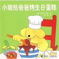 small glass to go to school (paperback)(Chinese: AI LI KE