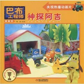 Babu engineers Picture Book: Detective Aguilar (Paperback)(Chinese Edition): CHA PU MAN