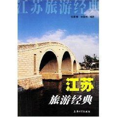Jiangsu Tourism Classics (paperback)(Chinese Edition): ZHANG JIA WEI